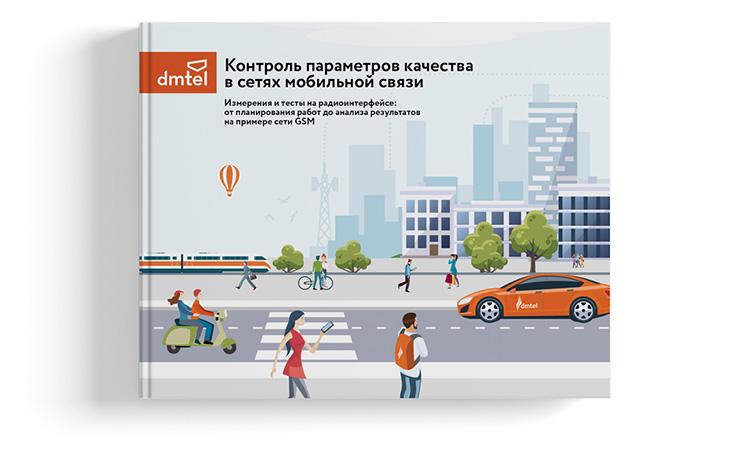 Книга Контроль параметров качества в сетях мобильной связи